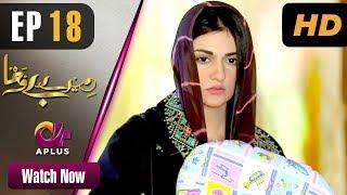 Pakistani Drama | Mere Bewafa - Episode 18 | Aplus Dramas | Agha Ali, Sarah Khan, Zhalay