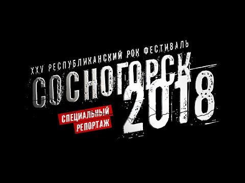 Специальный репортаж: рок-фестиваль «Сосногорск 2018»