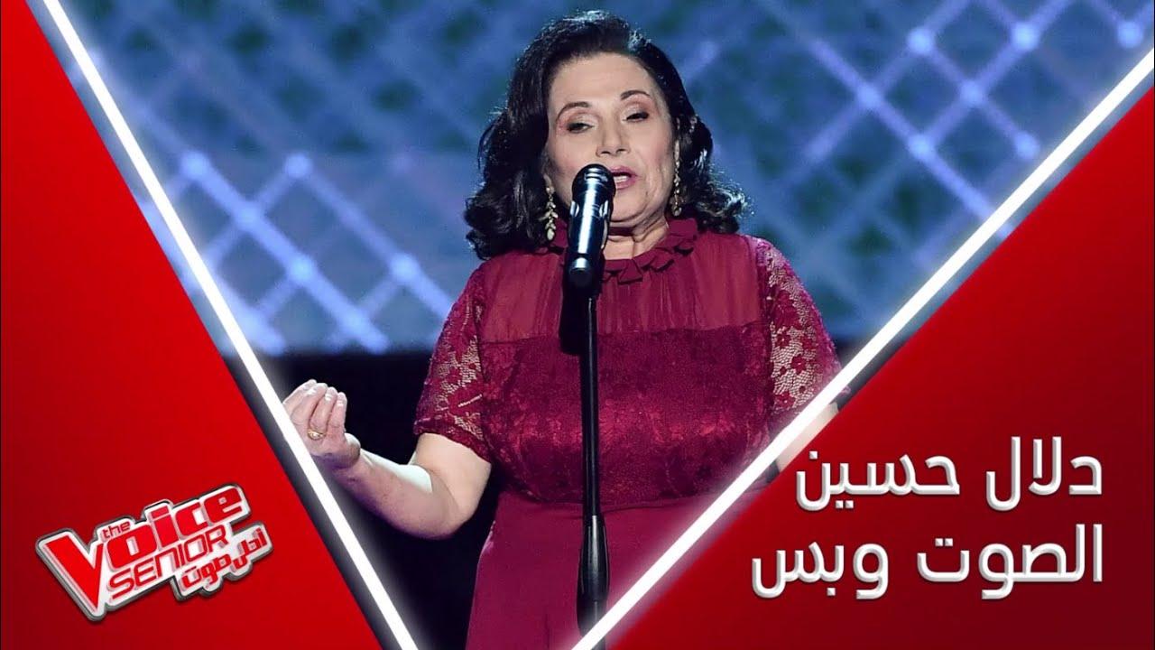 دلال حسين تؤدي بإحساس موال حبابي من بعد مني وتغني بالفلا جمال ساري في #MBCTheVoiceSenior