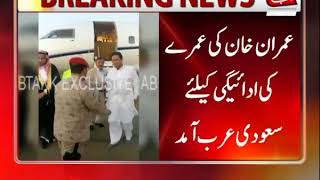 Imran Khan Arrives in Madina