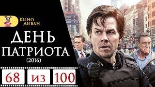 День патриота (2016) / Кино Диван - отзыв /