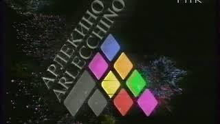 Рекламный блок (1канал, МТК, 1994)