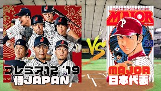 【パワプロ2019】プレミア12 '19 侍JAPAN VS MAJOR 日本代表