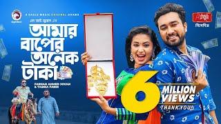 Amar Baper Onek Taka - Jovan And Tasnia Farin HD.mp4