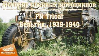 FN Tricar - один из 6 оставшихся в мире. История военных мотоциклов.