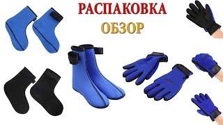 перчатки и носки сапоги из неопрена для сплавов и подводного плавания unboxing от VolkOFF TV