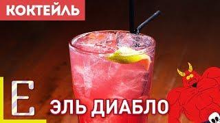 ЭЛЬ ДИАБЛО (El Diablo) — рецепт коктейля на текиле