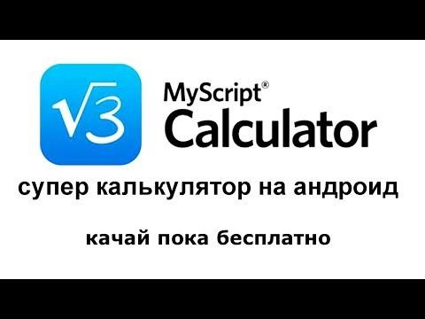 Супер калькулятор на андроид качай пока бесплатно