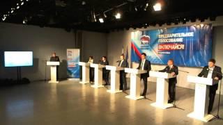 Предварительное голосование дебаты. Мытищи. 07.05.16