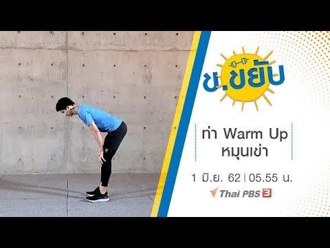 ท่า Warm Up หมุนเข่า - วันที่ 01 Jun 2019