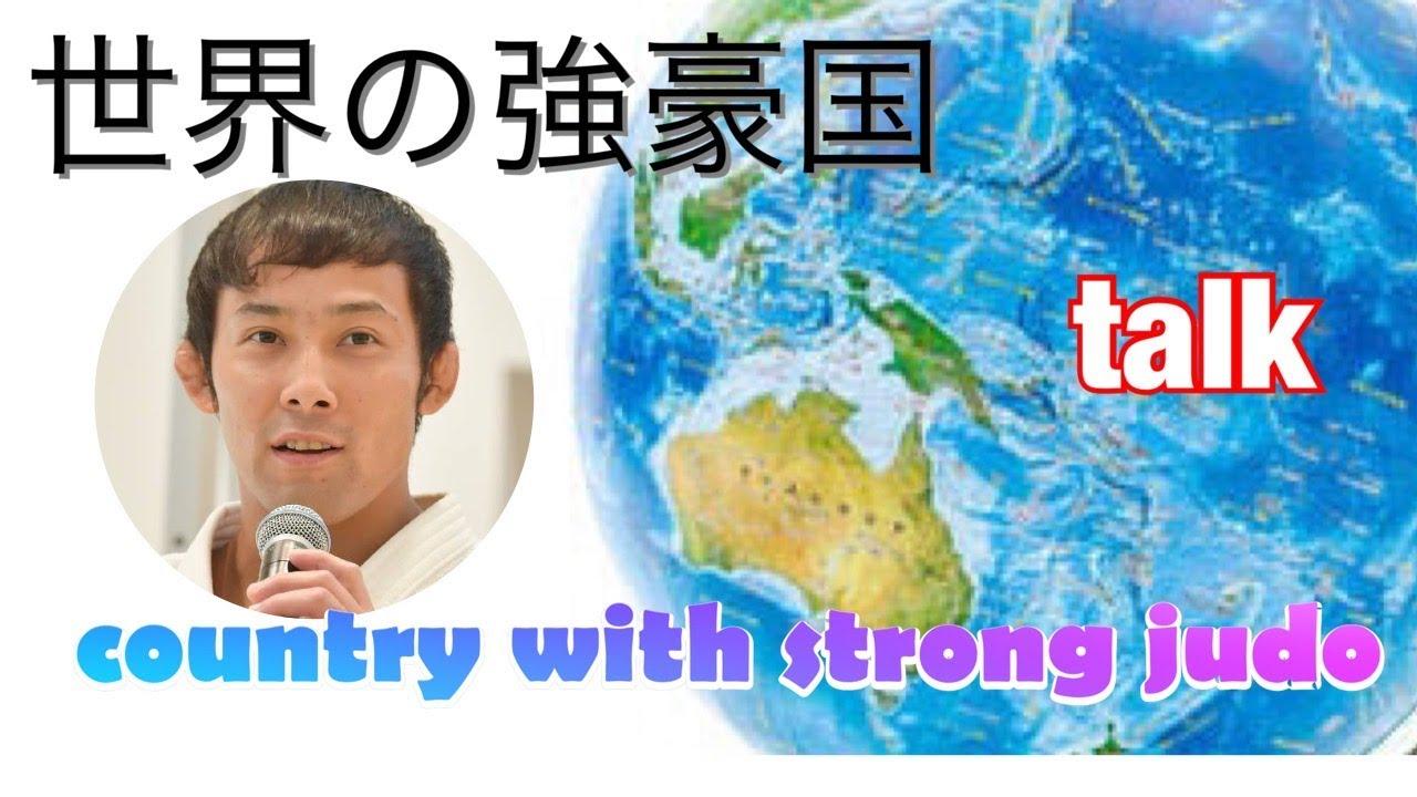 【English subtitles】柔道強豪国紹介【柔道talk】
