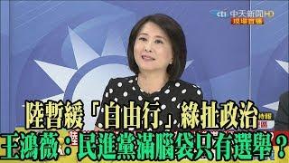 【精彩】陸暫緩「自由行」綠扯政治 王鴻薇:民進黨滿腦袋只有選舉?