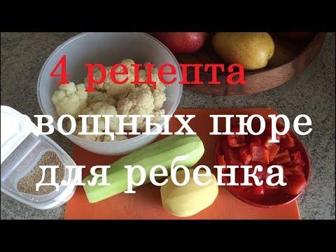 4 РЕЦЕПТА овощных пюре. МЕНЮ ДЛЯ РЕБЕНКА до года *MsKateKitten
