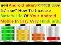 How To Save Android Mobile  Battery Life In Hindi/Urdu