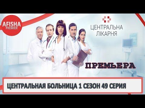 Сериал Центральная больница 2016 смотреть онлайн