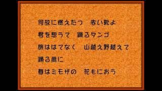 2014年8月20日 録音 昭和の名曲を~