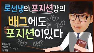 로선생의 포지션강의?! 배그에도 포지션이 있다!!