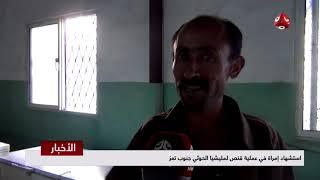 استشهاد إمراة في عملية قنص لمليشيا الحوثي جنوب تعز | #يمن_شباب