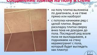 Решаем проблему примыкания плитки
