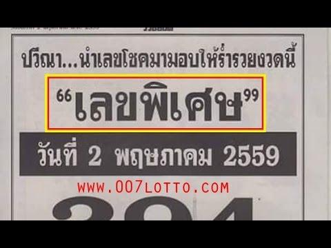 หวยซองเลขพิเศษ งวดวันที่ 2/05/59 (บน-ล่างเลขสวย)