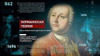 Норманнская теория: кто и зачем писал русскую историю