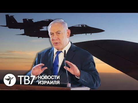 Израиль готов противостоять Ирану   TВ7 Новости Израиля   26.09.19