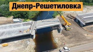 Бетонная трасса Днепр-Решетиловка Н-31. Строительство бетонных дорог в Украине 2020