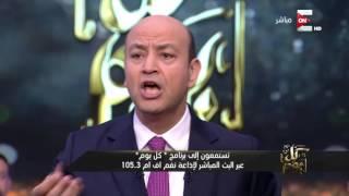 كل يوم - عمرو أديب: كلنا لحم أكتافنا من خير الشعب ده