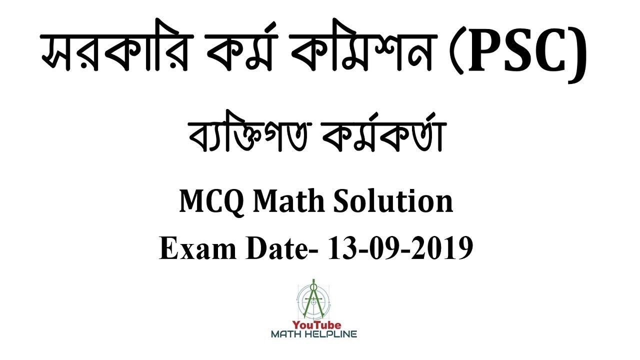 বাংলাদেশ সরকারি কর্ম কমিশন- ব্যক্তিগত কর্মকর্তা MCQ Math Solution  Exam Date: 13-09-2019