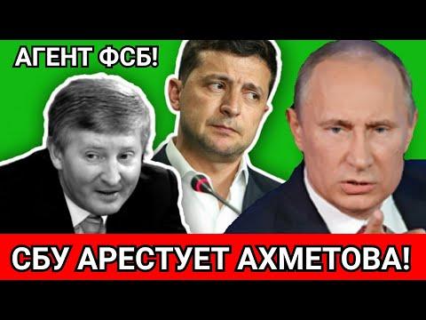Ахметов агент ФСБ! Опубликованы секретные переговоры Путина с ДНР