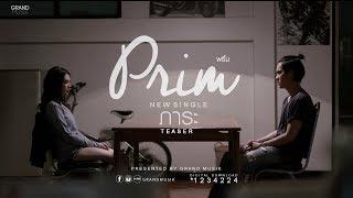 Teaser เพลง #ภาระ ซิงเกิ้ลใหม่ PRIM