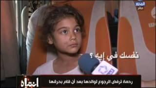 بالفيديو.. الطفلة رحمة: أبويا ولع في ضهري بسلك المواعين