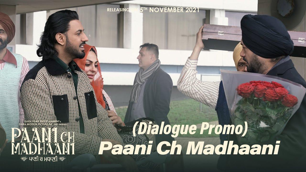 Paani Ch Madhaani (Dialogue Promo) Gippy Grewal  | Neeru Bajwa | Gurpreet Ghuggi | Humble Music |