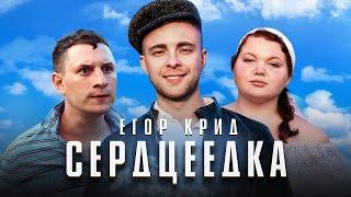 Егор Крид - Сердцеедка | НОВЫЙ КЛИП ЕГОРА КРИДА 2019!