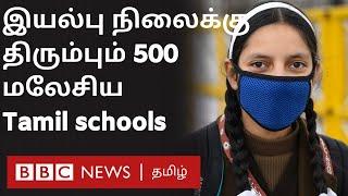 Corona : Malaysia வில் Tamil Schools இயங்கும் ரகசியம் இதுதான்
