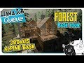 3rdaxis Alpine base | Base Tour |The Forest