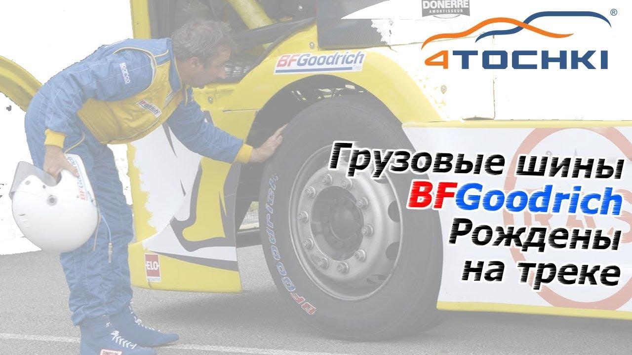 Грузовые шины BFGoodrich - рождены на треке. Шины и диски 4точки - Wheels & Tyres.
