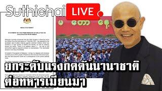 ยกระดับแรงกดดันนานาชาติ ต่อทหารเมียนมา : Suthichai live 22/03/2564