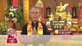 苑裡道場【唯心聖教 印心之旅】| WXTV唯心電視台