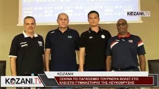 Η επίσημη συνέντευξη τύπου για το World League στην Κοζάνη
