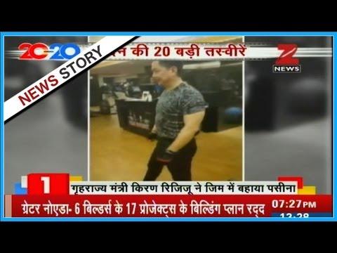 Tasveer 20-20 : Union minister Kiran Rijiju and Rajyawardhan Singh Rathore sweats in gym