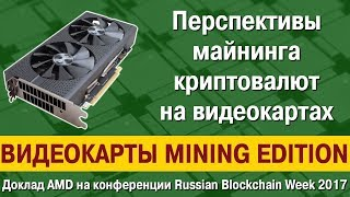Перспективы майнинга криптовалют на видеокартах. Доклад AMD на Russian Blockchain Week 2017(, 2018-01-26T09:43:59.000Z)
