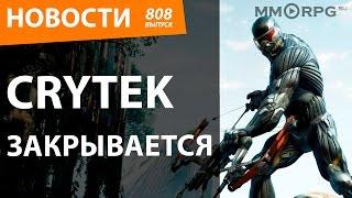 Crytek закрывается. Новости