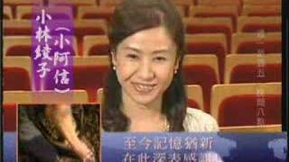 中視八點檔「阿信」長大後的小阿信---小林綾子和台灣的觀眾朋友打招呼!