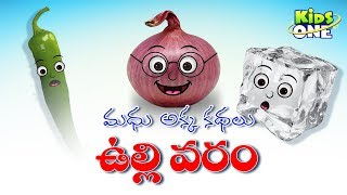 Did You Know | Why Do We Cry While Cutting Onions | Stories For Kids| stories telugu | KidsOneTelugu