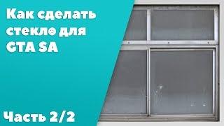 Как сделать стекло в GTA SA #2: Модель, Флаги, Экспорт