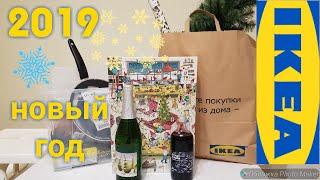 IKEA обзор покупок с применением/декабрь 2018/ФЕЙКА СТРОЛА/организация хранения/украшение ёлки
