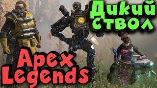 Apex Legends - бесплатная игра, победы и топ места для лута! Прямой эфир!
