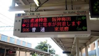 【山陽電気鉄道】5000系5008F 阪神梅田行き直通特急@舞子公園