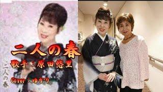 【新曲】二人の春/原田悠里/Cover/ゆかり/2019年4月10日